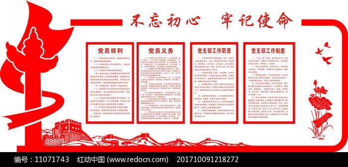 红色党建文化墙图片