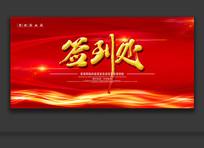 红色企业文化背景板签到处展板设计