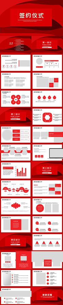 红色商业签约仪式PPT模板