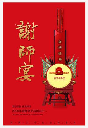 红色喜庆谢师宴海报