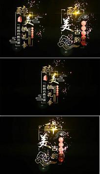 黄金质感古典字幕标版AE模板