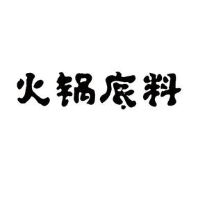 火锅底料书法字