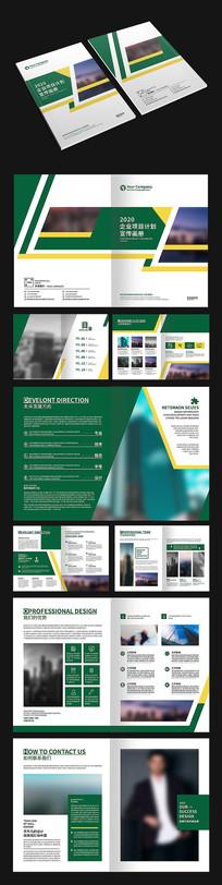 绿色简洁创意画册