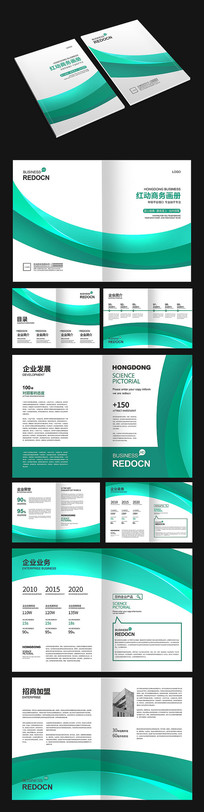 绿色几何商务画册