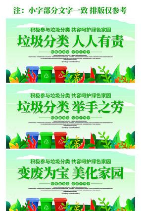 绿色垃圾分类标语展板设计
