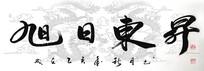 名家字画中国毛笔字装饰画