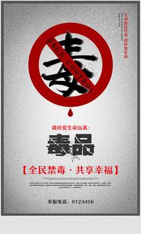 全民禁毒宣传海报