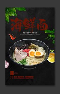 日式海鲜面宣传海报设计