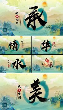 水墨国潮大气中国汉字标题字幕片头AE模版