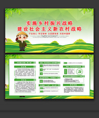 乡村振兴农业发展宣传栏展板设计