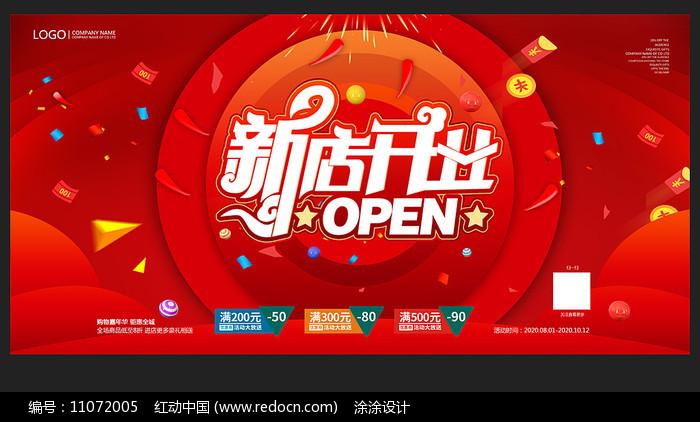 新店开业宣传海报图片