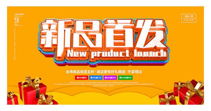 新品首发广告海报