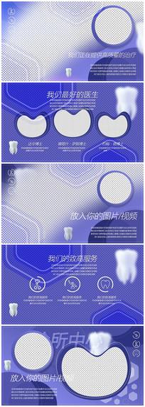 医疗图文宣传AE模板