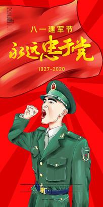 原创插画风八一建军节海报