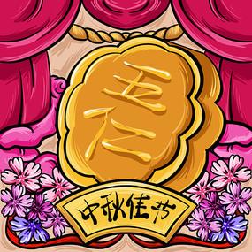 原创国潮中秋五仁月饼