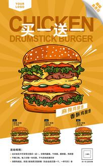 原创汉堡促销海报