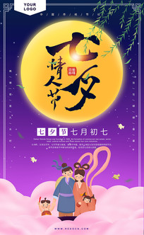 原创浪漫天空七夕海报