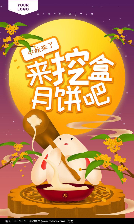 原创挖月饼卡通中秋海报图片