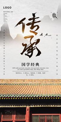 中国风传承展板