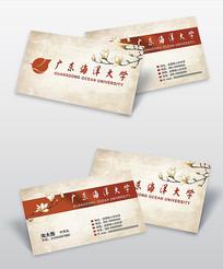 中国风广东海洋大学名片设计