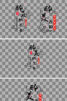 中国风古典文字排版AE模板