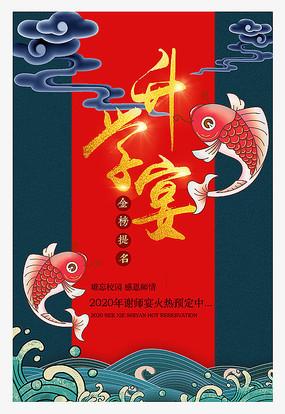中国风升学宴海报设计