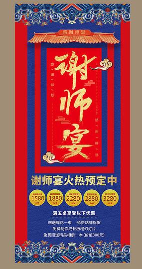 中国风谢师宴易拉宝设计