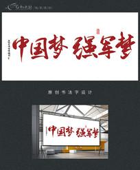 中国梦强军梦八一建军节书法字