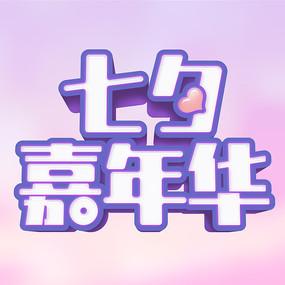 紫色七夕促销立体字