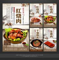 创意传统美食文化宣传海报