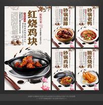 传统美味鲜香美食文化宣传海报