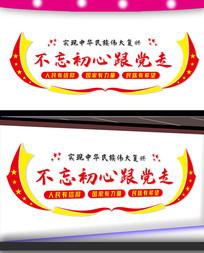 党建文化标语背景墙