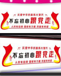 党建宣传标语文化墙设计