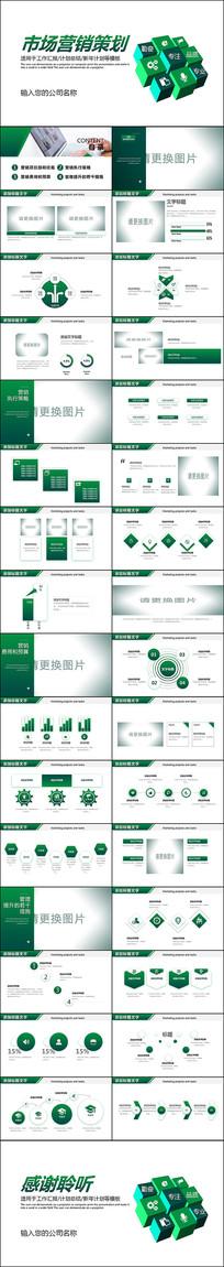 大气商务市场营销方案PPT模板