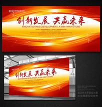 红色科技背景板设计