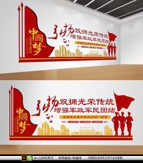 红色双拥拥军优属拥政爱民党建廉政文化墙