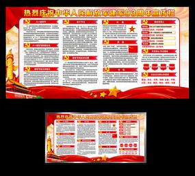 建军节93周年庆宣传展板
