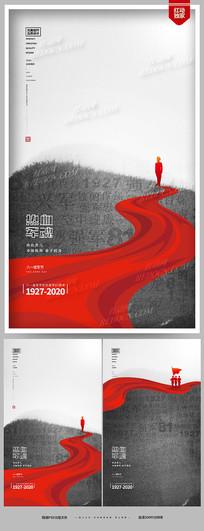 简约创意建军节宣传海报设计