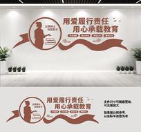 教师办公师文化墙宣传展板