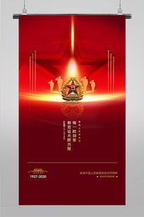 精美红色建军93周年八一建军节海报