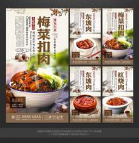 精品传统农家乐美食文化海报