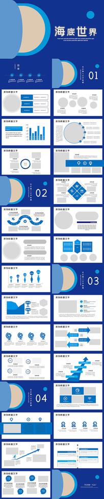蓝色海洋PPT模板