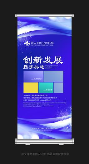 蓝色宣传易拉宝设计模板