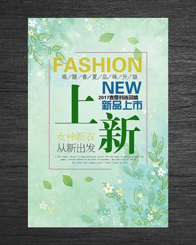 绿色清新新品促销海报