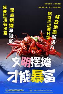 美食小龙虾文明摆摊才能暴富海报