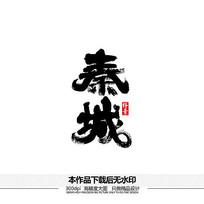 秦城矢量书法字体