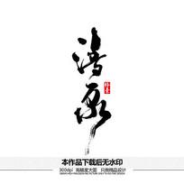 清泉矢量书法字体