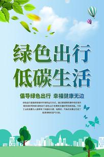清新大气节能减排绿色出行海报模板