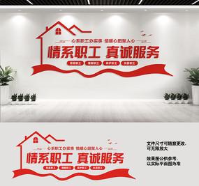 企业工会文化墙宣传标语