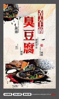 舌尖上的美食臭豆腐海报